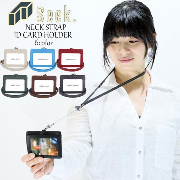 idカードケース idカードホルダー ネックストラップ おしゃれ 革 首から下げる 1604 社員証 郵 メール便 送料無料