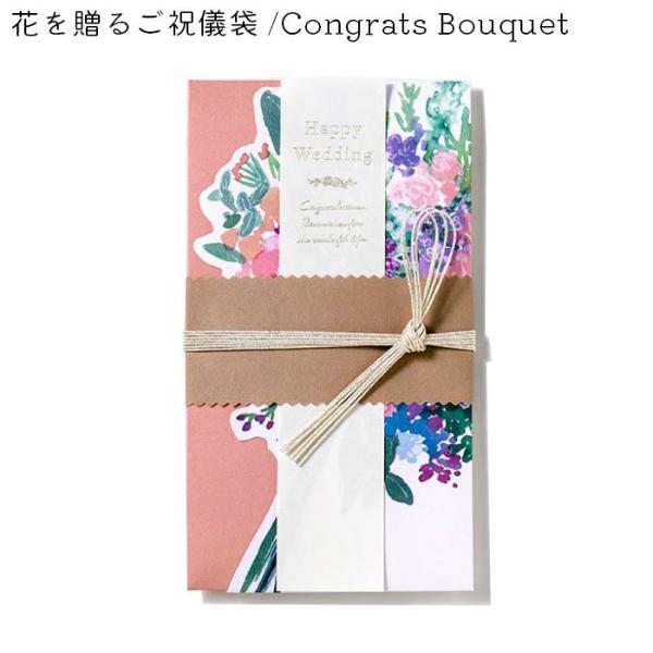 メール便 祝儀袋 結婚祝い 結婚 花を贈るご祝儀袋 Congrats Bouquet 結婚式 御祝儀袋 お祝い 婚礼 のし袋 金封 おしゃれ 紙袋