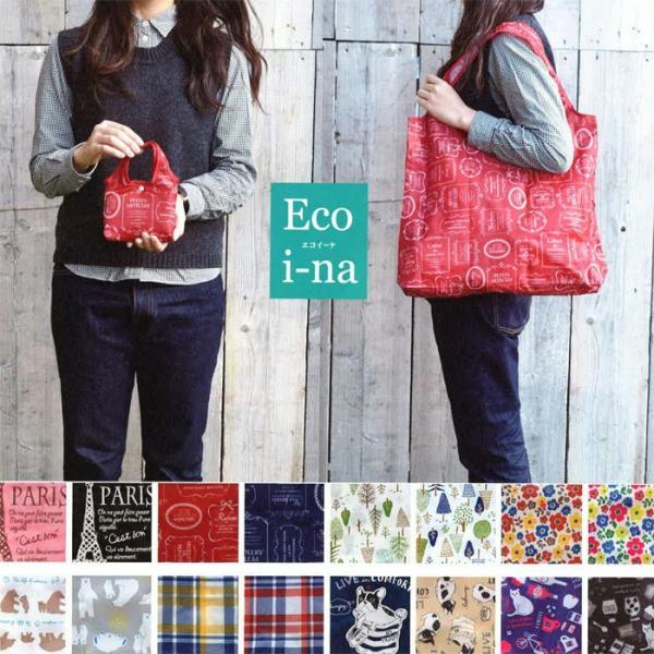 エコバッグ 折り畳み ナイロン エコイーナ  トートバッグ ショッピングバッグ 買い物バッグ サブバッグ|gita
