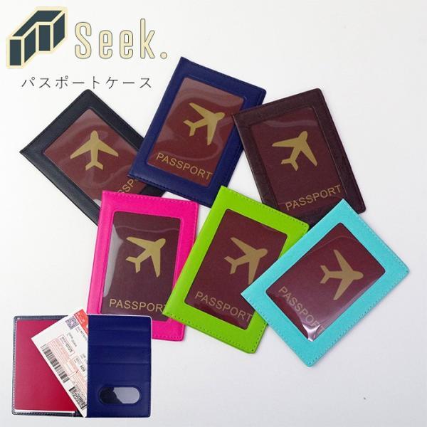 メール便 パスポートケース かわいい パスポートカバー パスポート入れ メンズ レディース 全6色 msp19112926 Seek. パスポート