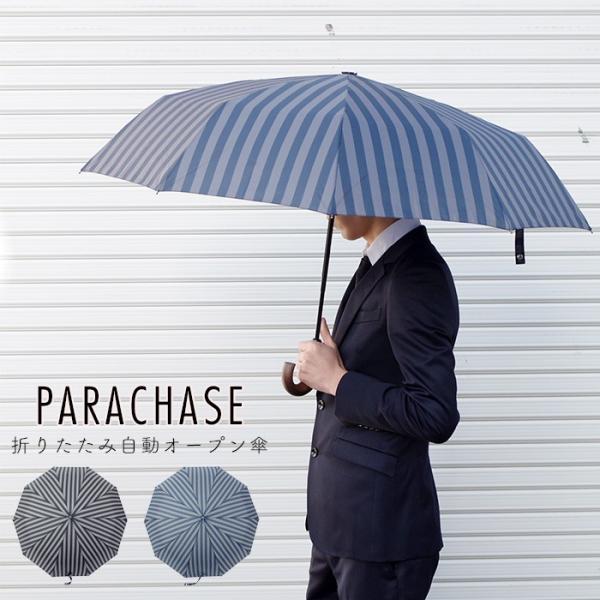 傘メンズ折りたたみ10本骨おしゃれ大きい折りたたみ傘自動開閉PARACHASEブラック102cm3229コンパクト持ち運び