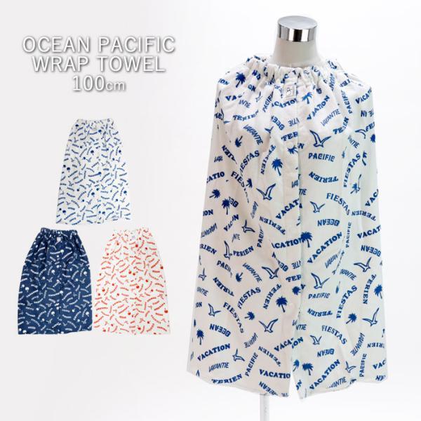 巻きタオル 子供 80cm キッズ ラップタオル OP Ocean Pacific 全3色 560916 タオル 総柄 ビーチタオル 子供用 大判