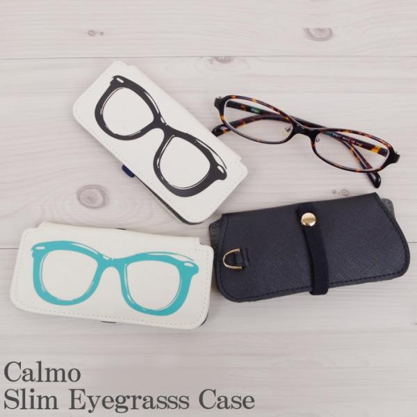 メガネケース スリム Calmo カルモ レディース スリムメガネケース 全4色 CLM-1 メガネ柄 おしゃれ かわいい スリム 眼鏡ケース 薄型 メール便 送料無料