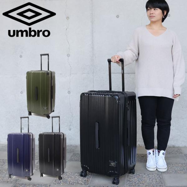 UMBRO アンブロ バッグ GAZZA キャリーケース lサイズ メンズ ハード スーツケース 100L 70881 大容量 TSA 1週間以上