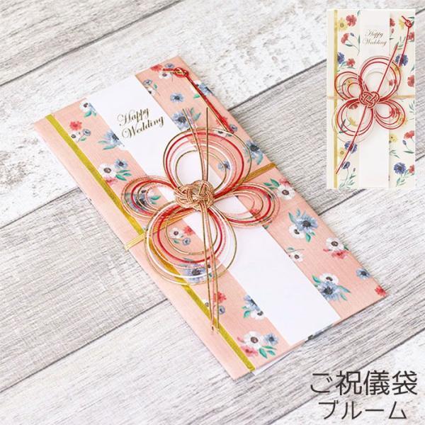 メール便 ご祝儀袋 結婚 かわいい LABCLIP ラボクリップ ブルーム ピンク/ホワイト GSBK06 おしゃれ 花柄 フラワー 結婚式