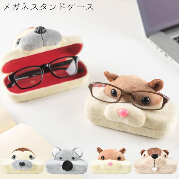眼鏡ケース メガネケース メガネスタンドケース 眼鏡スタンド 全4種類 おしゃれ かわいい メガネスタンド 動物 ナマケモノ コアラ ハムスター ビ