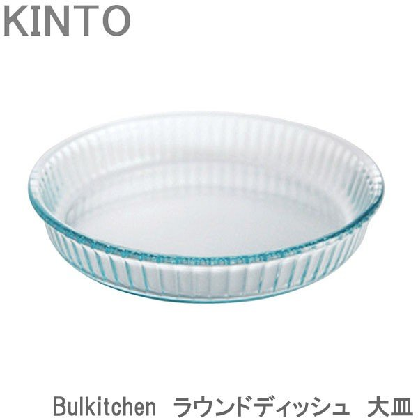 KINTO Bulkitchen ラウンドディッシュ グラタン皿 大皿 ガラス製 洋食器 お菓子作り パイ タルト グラタン デザート 食器 オーブンウェア|gita