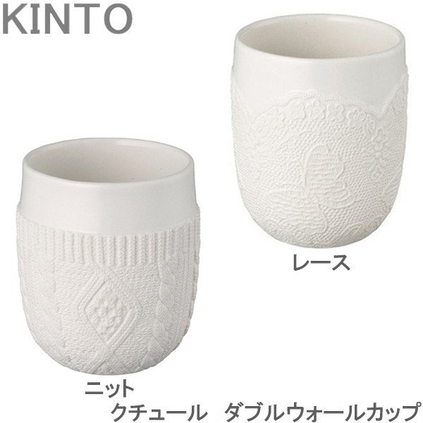 KINTO クチュール ダブルウォールカップ コップ レース/ニット 洗面所 食器 ペン立て 小物入れ おしゃれ 洗面用具 バスグッズ|gita