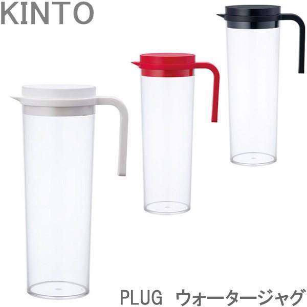 KINTO PLUG ウォータージャグ 冷水ポット 冷水筒 ピッチャー 1.2L 全3色 縦置き 横置き 水差し 麦茶ポット