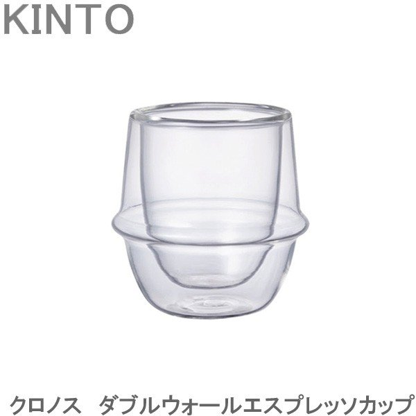 KINTO クロノス KRONOS ダブルウォール エスプレッソカップ 保温 保冷 二重構造 ガラス製 カップ コップ マグ デザートカップ グラス|gita