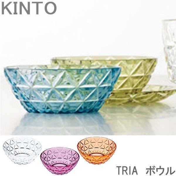 サラダボウル 小鉢 お皿 KINTO TRIA 全5色 食器 プラスチック 割れにくい 食洗機対応|gita