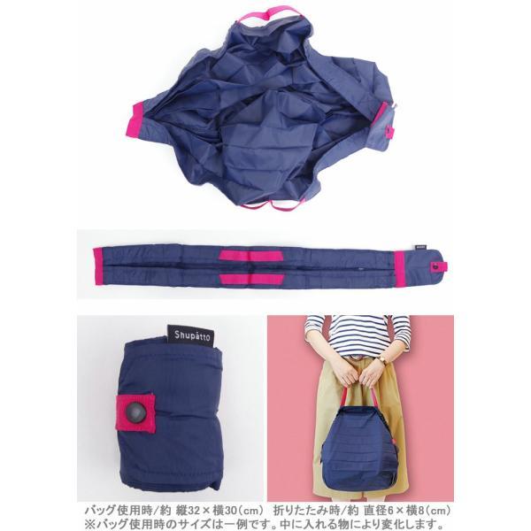 ショッピングバッグ 折りたたみ お買い物袋 MARNA マーナ コンパクトバッグ shuatto シュパット M エコバック お買い物バッグ コンパクト収納 レジバッグ|gita|03