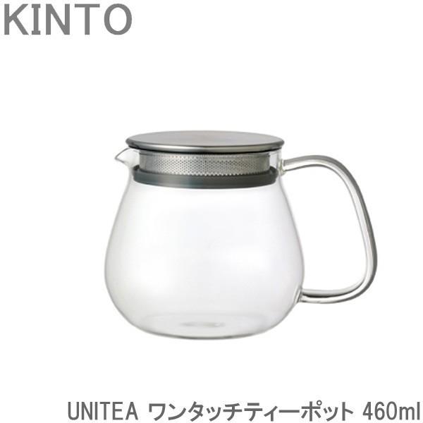 KINTO ユニティ/UNITEA ティーポット ワンタッチ 460ml 耐熱ガラス 茶こし付き 急須 ガラスポット 紅茶ポット ポット 食洗機対応 gita