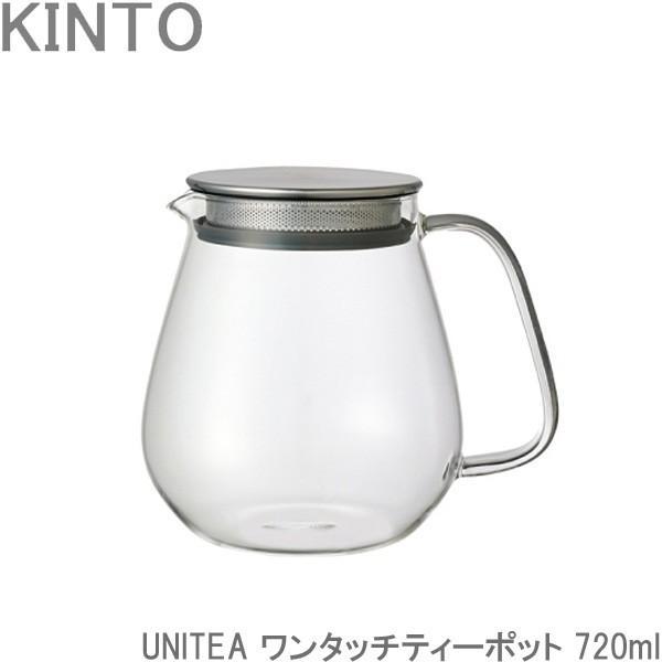 KINTO UNITEA/ユニティ ワンタッチ ティーポット 720ml 茶こし付き 耐熱ガラス 紅茶ポット 急須 ガラスポット ポット 食洗機対応