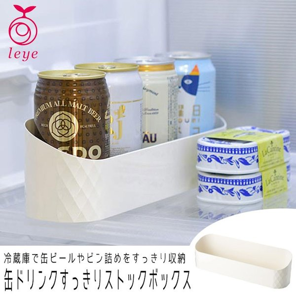 leye レイエ ドリンク ストックボックス 缶ドリンク すっきり キッチン収納ケース 日本製 冷蔵庫内収納 缶収納 キッチン収納 冷蔵庫収納 冷蔵庫 整理 収納 gita