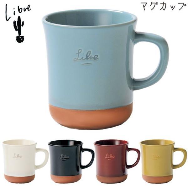 マグカップ 300ml コップ マグ リーブル 全5色 陶器 カップ 食洗機対応 電子レンジ対応 箱入り おしゃれ gita