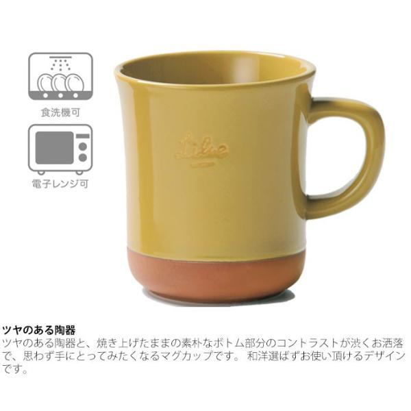 マグカップ 300ml コップ マグ リーブル 全5色 陶器 カップ 食洗機対応 電子レンジ対応 箱入り おしゃれ gita 03