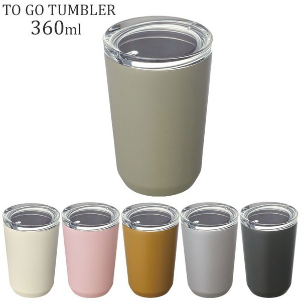 タンブラー 蓋付き 保温 保冷 真空 ステンレス KINTO キントー TO GO TUMBLER 全6色 360ml トゥーゴータンブラー コップ