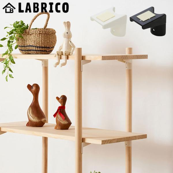 LABRICO ラブリコ パーツ DIY 棚受け 丸棒 直径 30mm 対応 棚受 DRO-602/DRK-602 棚 ラック ホワイト 収納 壁面