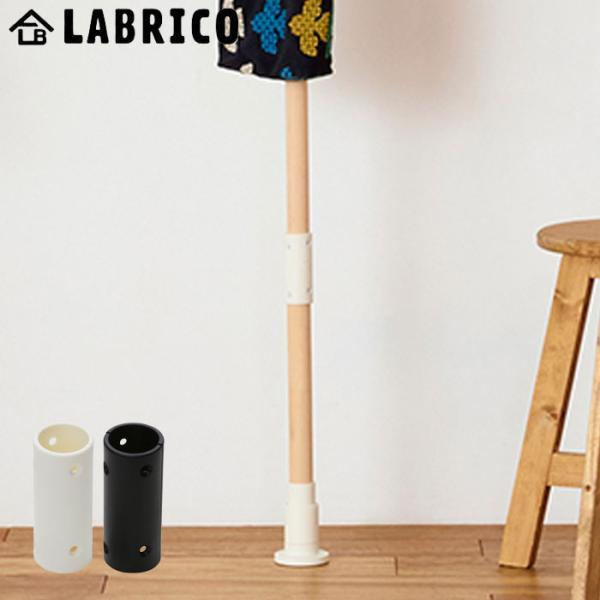 LABRICO ラブリコ パーツ キャップ DIY 連結パーツ 丸棒 直径 30mm 対応 DRO-604/DRK-604 連結 突っ張り棒 収納