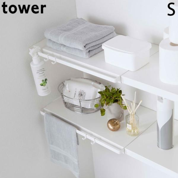 突っ張り棒 棚 おしゃれ 伸縮 tower タワー つっぱり棒 棚板 S スリム ワイド トイレ ラック ランドリーラック 洗濯機上 サニタリー収納