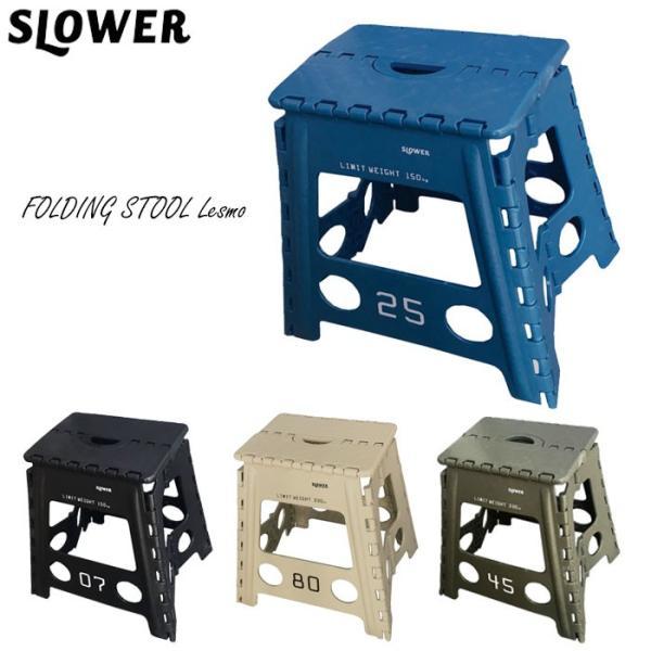 SLOWER/スローワー 踏み台 折りたたみ おしゃれ 椅子 FOLDING STEP Lesmo 全4色 フォールディングステップ レズモ