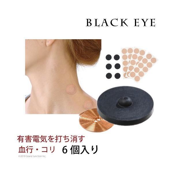 丸山式 コイル ブラックアイ 6個入り 電磁波対策 肩 こり 解消グッズ 首 腰痛 背中|gjweb
