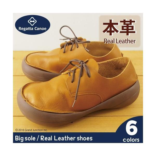 リゲッタカヌー 靴 メンズ 本革レザーシューズ|gjweb