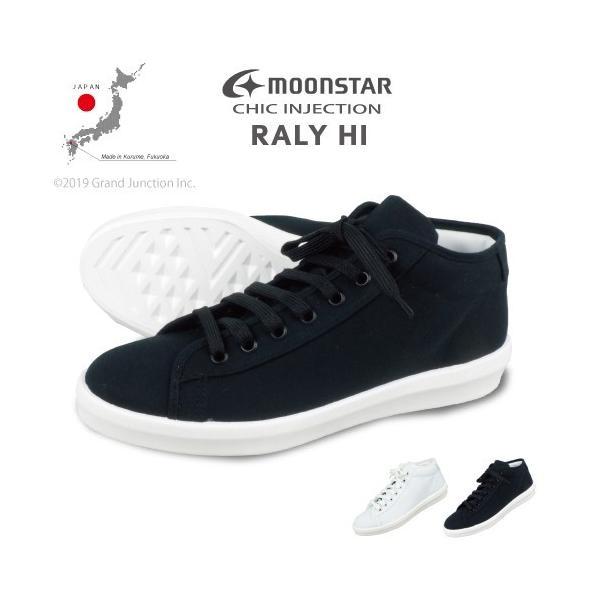 ムーンスター スニーカー メンズ レディース 白 黒 ハイカット キャンバス 日本製 RALY HI sneakers|gjweb