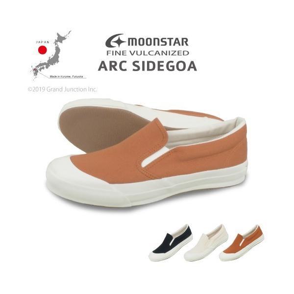ムーンスター スニーカー スリッポン メンズ レディース サイドゴア 日本製 ARC SIDEGOA sneakers gjweb