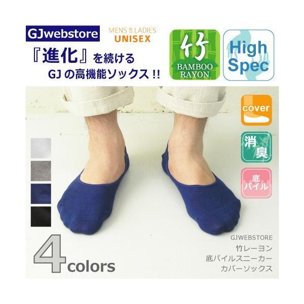 靴下 メンズ バンブー底パイルカバーソックス デッキソックス|gjweb