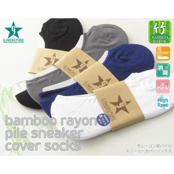 靴下 メンズ バンブー底パイルカバーソックス デッキソックス|gjweb|02