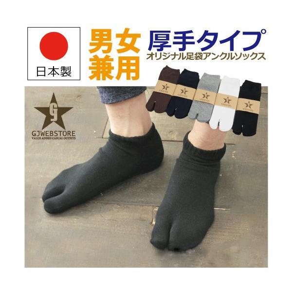 靴下メンズレディースキッズ足袋ソックス日本製くるぶし丈母の日2021プレゼントギフト