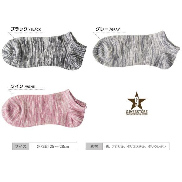 靴下 メンズ スラブ混引きそろえアンクルソックス くるぶし丈靴下 日本製|gjweb|02