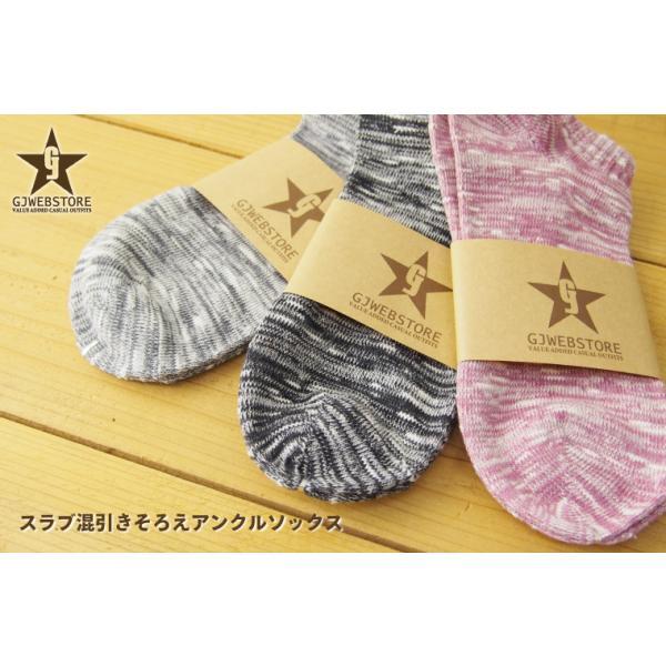 靴下 メンズ スラブ混引きそろえアンクルソックス くるぶし丈靴下 日本製|gjweb|05
