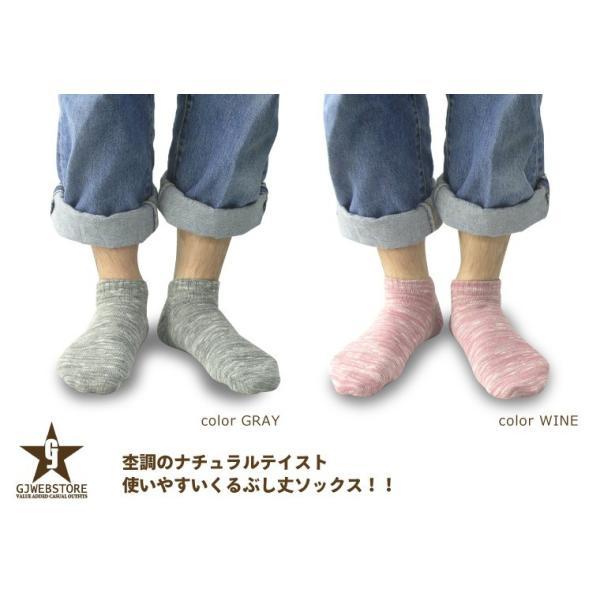 靴下 メンズ スラブ混引きそろえアンクルソックス くるぶし丈靴下 日本製|gjweb|06
