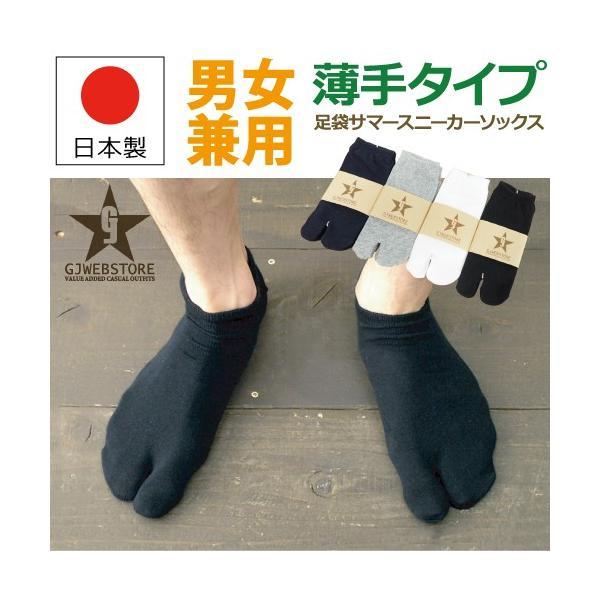 靴下 メンズ レディース キッズ 足袋ソックス 日本製|gjweb