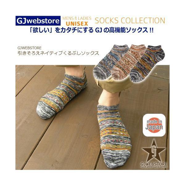 靴下 メンズ 日本製 スニーカーひきそろえネイティブくるぶしソックス gjweb