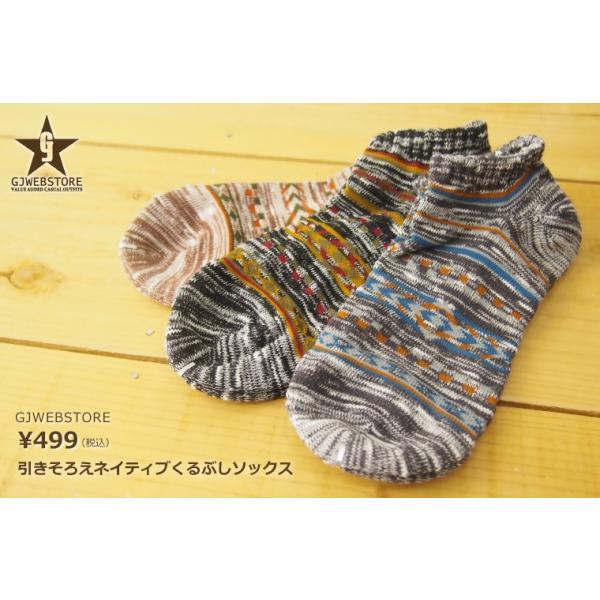 靴下 メンズ 日本製 スニーカーひきそろえネイティブくるぶしソックス gjweb 03