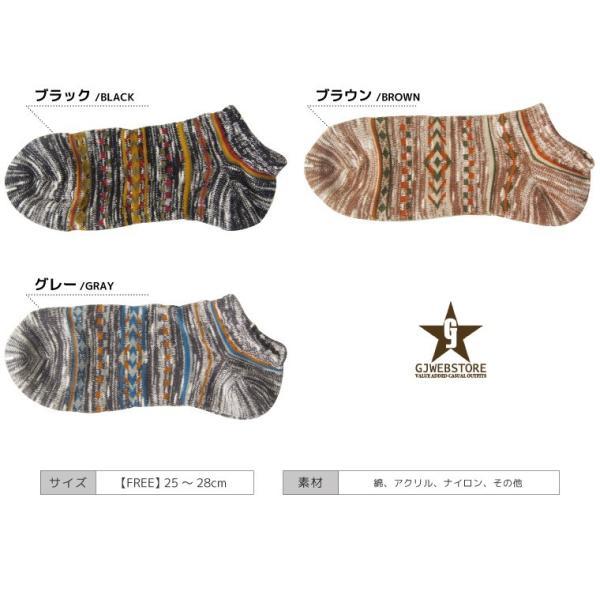 靴下 メンズ 日本製 スニーカーひきそろえネイティブくるぶしソックス gjweb 06
