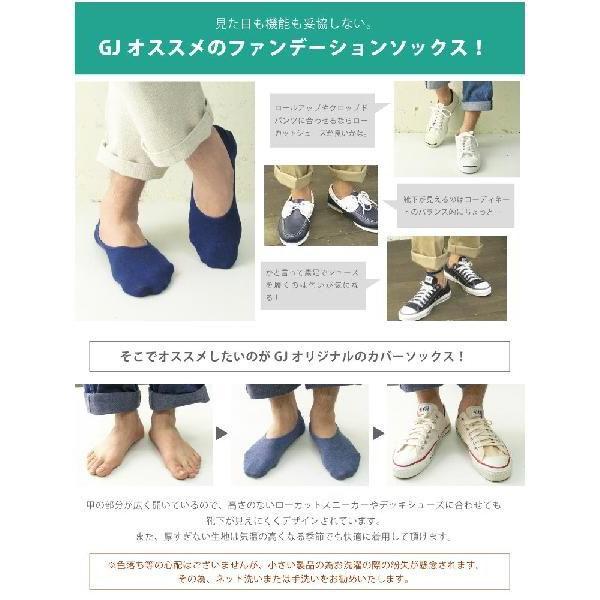 メンズ 靴下 滑り止めジェルつき低反発クッションカバーソックス 竹レーヨン|gjweb|05