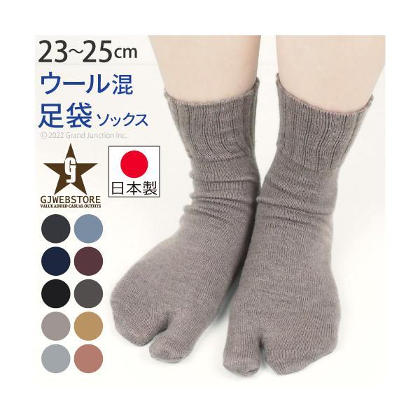 足袋靴下 レディース 足袋 ソックス ウール混 冷え症 保温 足指 健康 日本製 socks gjweb