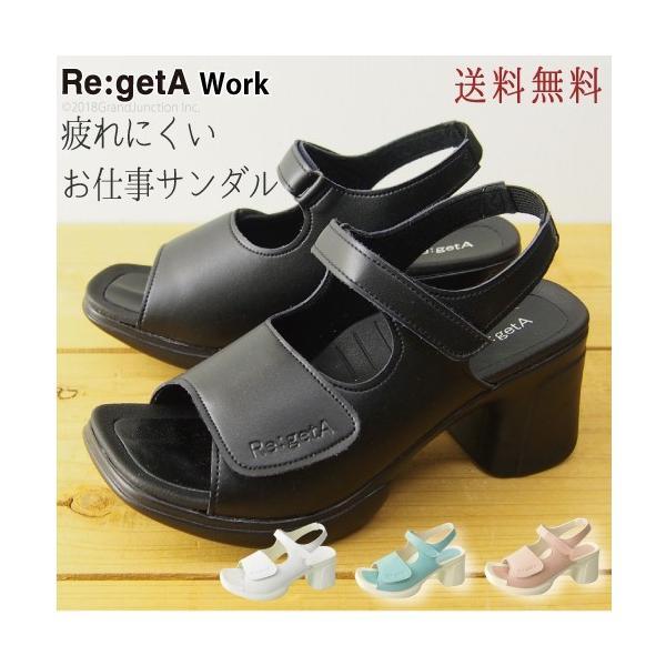 リゲッタ ナース サンダル レディース 黒 白 太ヒール ストラップ ベルト ベルクロ sandal|gjweb