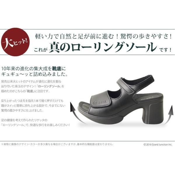 リゲッタ ナース サンダル レディース 黒 白 太ヒール ストラップ ベルト ベルクロ sandal|gjweb|08