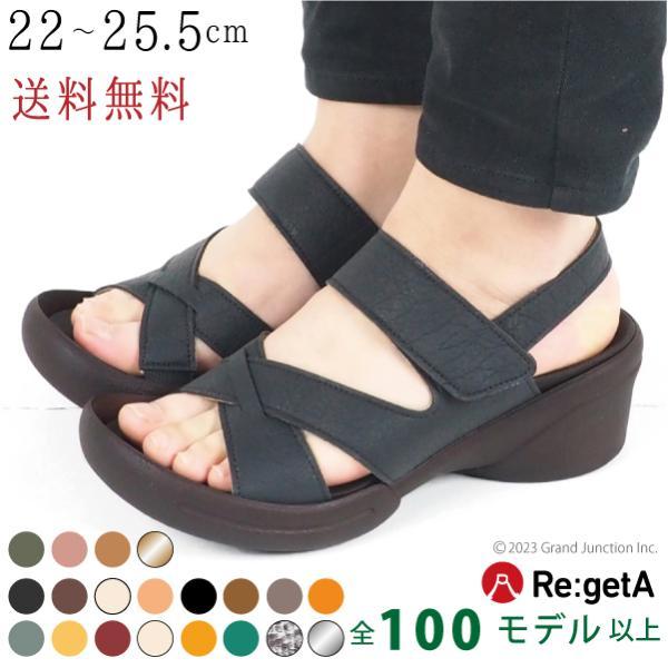 リゲッタ サンダル レディース ウェッジソール ストラップ 幅広 甲高 履きやすい ベルクロ グミ インソール sandal|gjweb