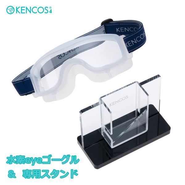 ケンコス 水素eyeゴーグル&スタンド
