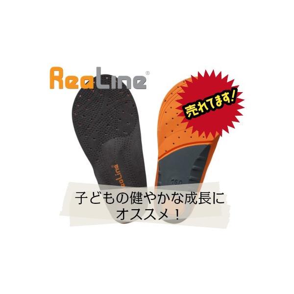 [健康・予防]ReaLine リアライン・インソール・ジュニア(子供用) 幼少期から起きる足のゆがみを整え、健康な足や膝の発達を促す|glab