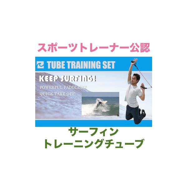【サーフィンパドル速く】TUBE TRAINING SET(チューブトレーニングセット) EXTRA(エクストラ)|gladsurf-shonan|02