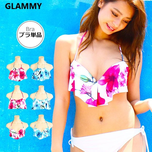 水着 レディース ブラ単品 ブラだけ 水着 上だけ ショーツ別売 ワイヤー 花柄 フリル バンドゥ COM2 メール便OK|glammy-store