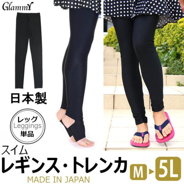 水着用 レディース レギンス単品 トレンカ単品 7分丈 10分丈 日本製 大きいサイズあり 無地 ブラック UVカット フィットネス ジム 体型カバー メール便OK glammy-store